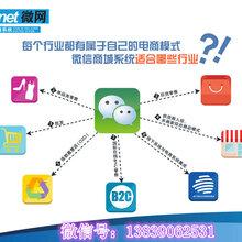 新鄉微信公眾號開發微信網上商城吸粉神器免費送
