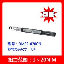 进口数显扭矩扳手1-20NM台湾原装进口WIZTANK扭力扳手价格