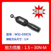 供应台湾WIZTANK数显扭力扳手WS2-030CN数显扭矩扳手1,5-30NM扭力计