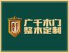 廣千木門面向朔州市招商