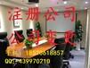 广州创业型注册公司真实地址挂靠合法注册地址