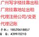 提供白云区最新写字楼地址挂靠出租,快速注册广州公司,兼代理记账