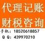 广州公司注册,代理记账,提供注册地址.香港公司注册图片