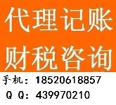 广州市零元注册公司、提供注册地址、代理记账图片