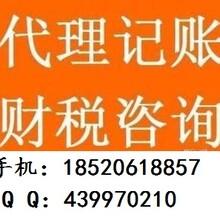 广州市零元注册公司、提供注册地址、代理记账