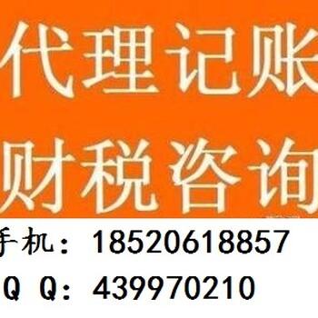 代理全广州中小企业记账报税,做外账,低至200元/月