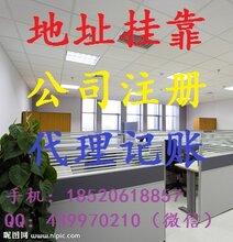 物业出租广州各区写字楼地址,包注册公司,兼代理记账(做外账)