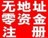 广州市越秀、南沙区无办公注册地址包注册公司,公司变更,代理记账报税