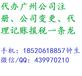 初步创业者之选,广州市白云、荔湾、天河、越秀、海珠区小型办公室优惠出租,提供注册地址