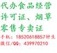 代办广州市越秀、荔湾区食品许可证800元(预包装和散装,士多、超市、网吧等)