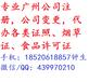 代办广州市天河区、南沙区食品许可证800元(预包装和散装,士多、超市、网吧等)