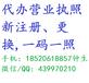 代理广州市黄埔、南沙区公司注册500元,代办烟草许可证800元(士多、超市、网吧)