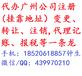 2017年新公司注册(广州市越秀、海珠、番禺区无地址0资金注册)