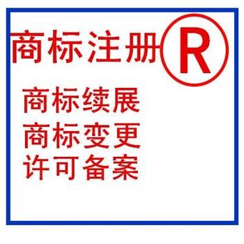 专业代理全广州市天河、白云、花都、萝岗区各企业商标注册,商标设计,商标续展