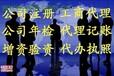 代理广州市海珠、南沙区公司注册500元,代办食品许可证800元(含预包装和散装食品)