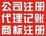 广州市越秀、黄埔、萝岗区挂靠地址出租+无需场地办公+代理记账报税+商标代理
