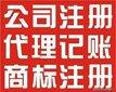 代理广州市天河、黄埔、萝岗,增城区商标注册,商标续展,商标转让,商标设计图片