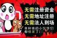 专业广州市海珠、黄埔、番禺、萝岗、增城区写字楼地址挂靠注册公司(可申领发票)