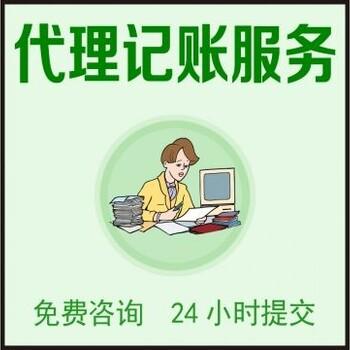 专业接广州市白云、荔湾、番禺区企业做账报税,适合小规模和一般纳税人