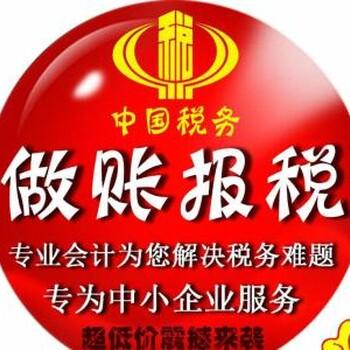专业接广州市天河、黄埔、萝岗区企业做账报税,适合小规模和一般纳税人