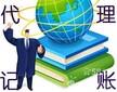 专业团队承接广州市越秀、海珠、番禺各企业外账业务,申请一般纳税人图片