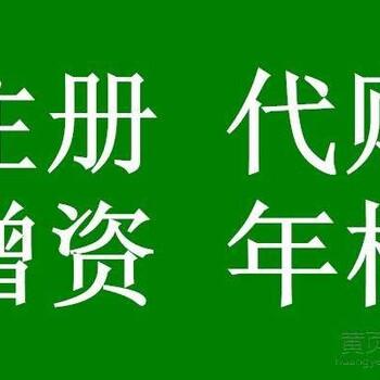 代理广州市白云、天河、荔湾、越秀各企业记账报税服务,低至200元/月,一年交还可优惠免费2个月