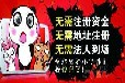 广州市天河、番禺区无办公注册地址包注册公司,公司变更,代理记账报税