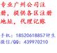 实租广州市天河、白云、黄埔、越秀、荔湾区小型写字楼,提供地址变更、工商解锁