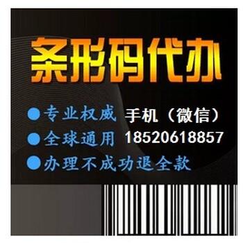 商品条形码