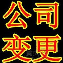 广州市白云、荔湾、越秀区公司变更、法人变更、股东变更、地址图片