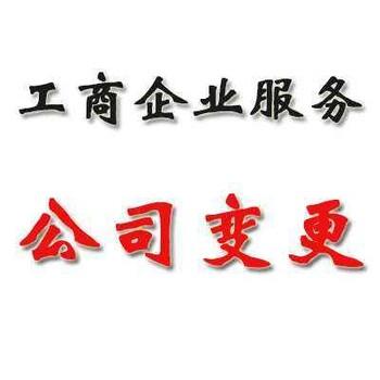 广州公司变更法人变更股东变更地址变更解工商异常