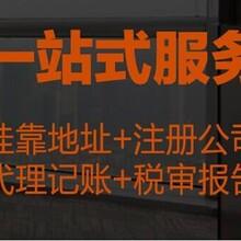 廣州市天河、海珠、番禺區一對一編號注冊地址出租,正規寫字樓安全可靠,配合上門檢查圖片