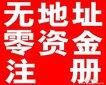 提供广州市天河、海珠、番禺区一对一实体注册地址,真实场地,专业安全图片