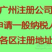 廣州市黃埔、蘿崗、南沙區一對一編號注冊地址出租,正規寫字樓安全可靠,配合上門檢查圖片