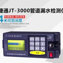 JT-3000地下管道漏水检测仪测漏仪查漏仪自来水查漏仪电子听漏仪