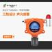 固定式乙酸乙酯气体检测仪气体检测仪固定式检测仪