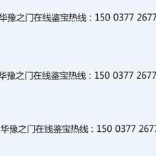 2018华豫之门古钱币鉴定大清铜币最新价格
