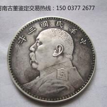 2018华豫之门怎样报名民国三年袁世凯银币最新价格