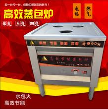 单孔煤气蒸炉节能王蒸蒸包炉蒸汽炉燃气四方蒸炉