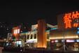 照明亮化——青岛夜景亮化工程有限公司