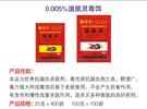 广州鼠药稻谷毒饵批发价格/生产厂家