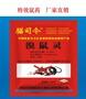 广东特效老鼠药厂家直销,特效老鼠药批发价格,特效老鼠药哪里有卖的图片
