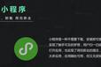 武汉微信小程序开发,武汉小程序制作公司