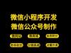 武汉家政服务小程序