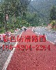 杭州彩色防滑路面诚信服务——欢迎来电咨询