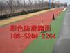 菏澤防滑路面咨詢電話——廠家歡迎您
