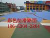 上海彩防滑色路面铺设施工造价——厂家?#38431;?#24744;