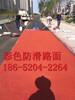 绍兴防滑路面施工造价——欢迎来电咨询