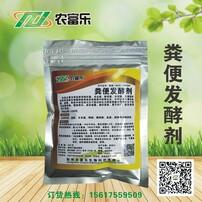 农家肥发酵剂,粪便发酵剂,鸡粪发酵剂,粪便发孝剂图片