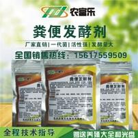 粪便发酵剂,菌肥发酵剂,生物菌肥发酵剂图片